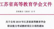 """1+X""证书,江苏两年前已开始布局(图文)"